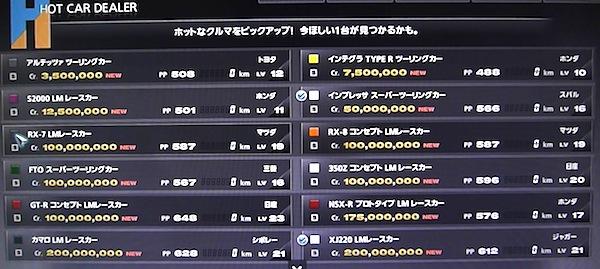 GT5 配信イベント PP710/ドリーム・カー・チャンピオンシップ ニュルブルクリンク 88C-V