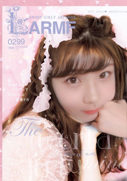 荒巻美咲ちゃんバージョン作ってみた,雑誌 LARMF 0299号