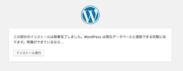wordpress,最初の画面たち、控え