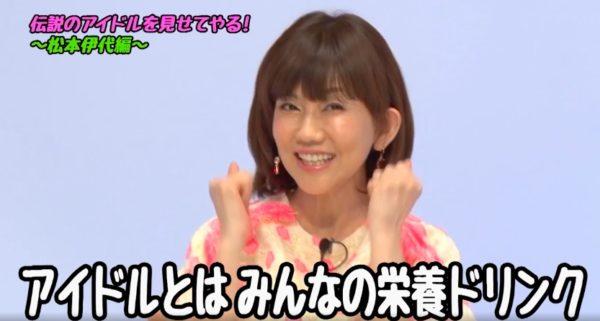 アイドルとは、みんなの栄養ドリンク,松本伊代,なつみカンカン