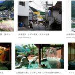 活性酸素が減る「ぬる湯」で知られる古湯温泉(佐賀市富士町)の効能