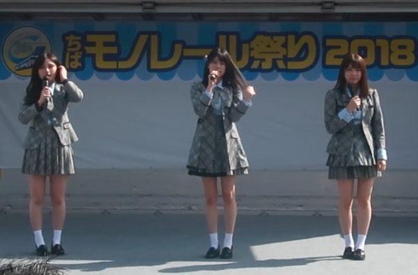セットリスト,ステージ 1,ちばモノレール祭り 2018,AKB48,チーム8,2018年10月20日,11:40〜12:05,スペシャルライブ 1