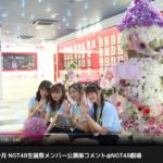 NGT48,中井りか,山口真帆本,生誕祭,バンコク,指原莉乃,AKB48グループ映像倉庫
