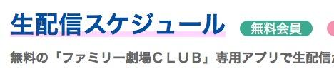 今夜は、市岡愛弓ちゃん、STU48ライブ、ファミ劇でも見れるよ