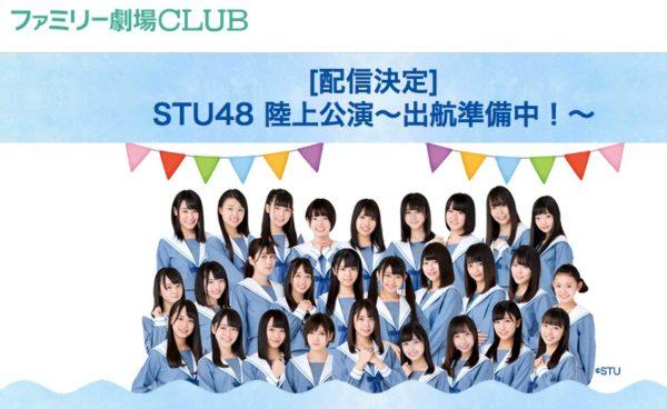 峯吉愛梨沙 生誕祭,セットリスト,STU48,広島公演,2018.10.25