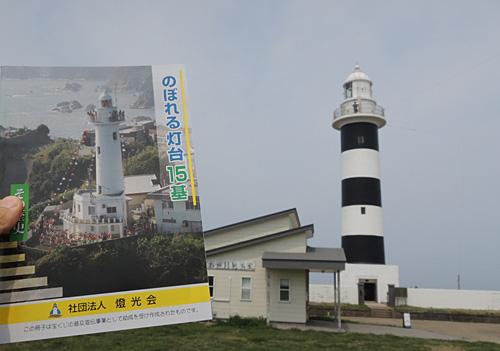 全国の灯台,登れる灯台,現在12基・到達済,一覧,あと3つ
