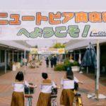 マジムリ学園,ロケ地,アイアイモール,行ってきた,千葉県