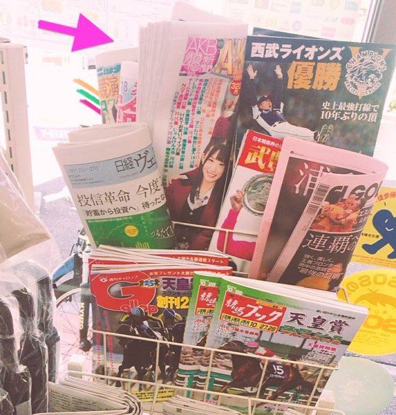 ローソンでAKB48新聞買ったら加藤史帆そっくりさんがいた♪(^ω^)