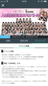 荒巻美咲ちゃんを応援しよう,HKT48,LARME,モデル権利,SHOWROOM