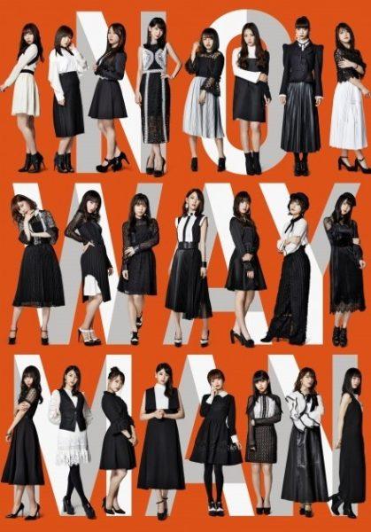 AKB48 54thシングル「NO WAY MAN」収録曲・歌唱メンバー