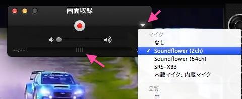 SHOWROOMを録画,Mac,録画中に音を出す,まとめ