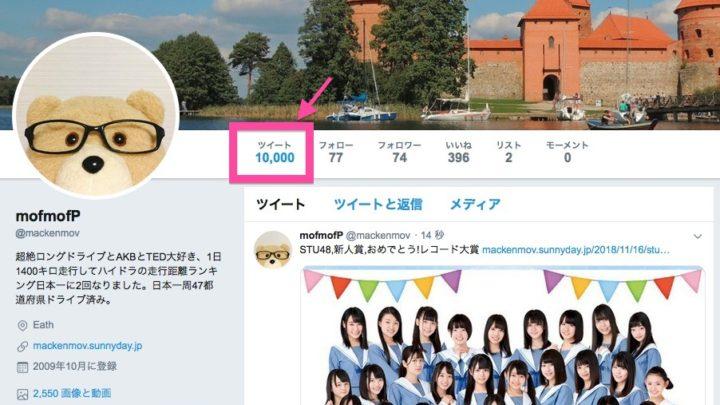 おおお、切り番,10000番、STU48の新人賞のツイート