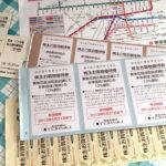 東急電鉄、株主優待、乗り放題チケットなど、キタ━━(゜∀゜)━━!!!