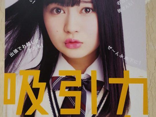 名古屋駅,  地下街,エスカ,SKE48,ポスター,2019年2月まで