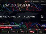 フェラーリF50でインテルラゴス,GT SPORT,12月のアップデート、