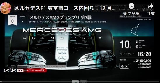 メルセデスF1 東京南コース内回り,12月アプデとアーケード攻略,GT sport