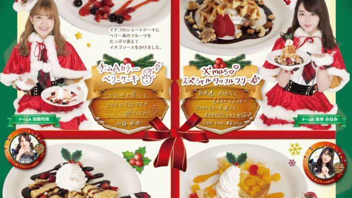 クリスマス限定コースター始まった、AKB48カフェ、12月