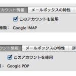 IMAPとPOP,1台でメールを見るならPOPでOK