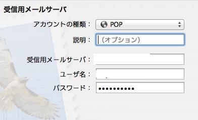 MacでMail、IMAPからPOPに変更は、アカウントの再作成