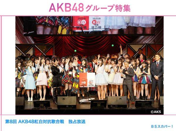AKB紅白歌合戦2019、始まるど〜( 」´0`)」オォーイ!