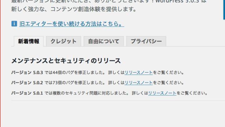 WordPress5.03にしたけど画像の一括登録がわからないので元にもどした