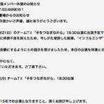 ワクチンを打つのは本人の自由意志に任せるべきでしょう,AKB48,STU48,HKT48,NMB48