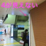 ホーム番号が見えない,東京駅のデザインのミス