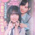AKB48グループ新聞は、第4金曜日に変更になった、発行日