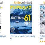 199円で写真雑誌を読みまくって勉強してるなう、Amazonキャンペーン日曜まで