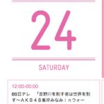 AKB48のメンバーも遅くまでがんばってるのさ