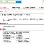 千葉県市川市に住みたい! LINE payで税金も支払える!3月末までなら20パーセントOFF