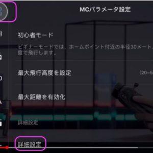 Mavic 2 Pro キャリブレーションは、Go 4から、Xマーク、詳細、センサー