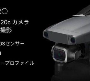 Mavic 2 Pro 紹介、超高性能カメラ、超安定な飛行