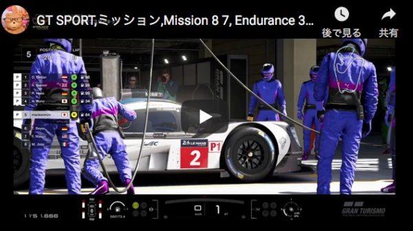 【グランツーリスモSPORT】ミッション 8-7  インテルラゴス Gr.1・30分耐久