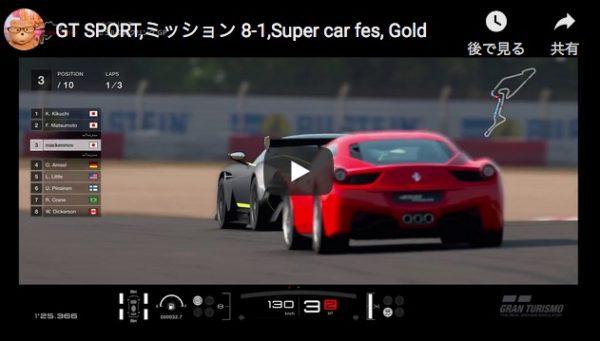 【グランツーリスモSPORT】ミッション 8-1 スーパーカーフェスティバル
