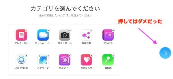 anytrans, iPhone アプリのデータ 取り出せない レポート