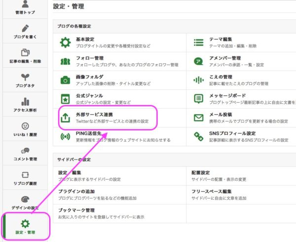 ~アメブロ~Ameba~header~meta~書き換え,方法~Google Search console~Google Analytics
