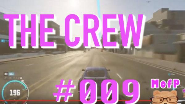 The Crew~アメリカ横断~観光名所巡り~009~キーンブルーク~ロサンゼルス~Keenbrook~Loas Angels~Crossing America~