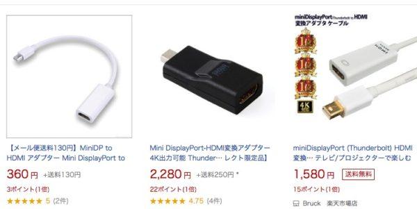 macのThunderboltとHDMIの変換 激安 大丈夫か