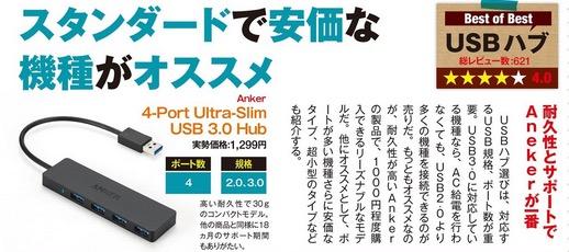 USBハブは、耐久性が高いといわれているAnker