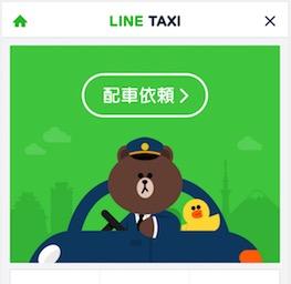 LINEでタクシーも呼べるんだね、しかもLINE payだからキャッシュバックの可能性もあるし