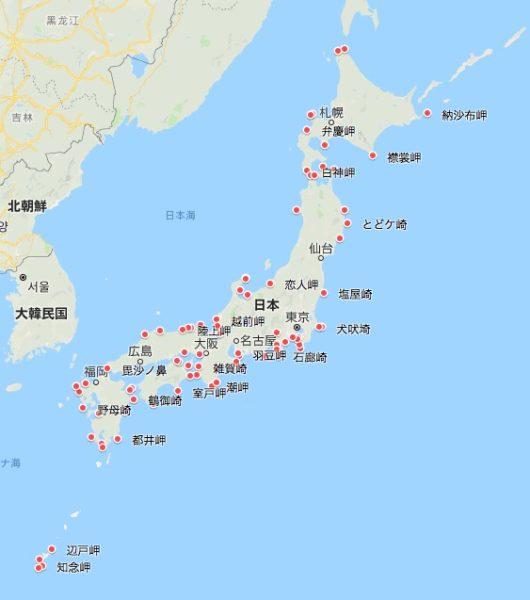 全国の岬と灯台、80箇所、ハイドラ収録のもの、GoogleMapで公開しました。~灯台めぐり~岬めぐり~