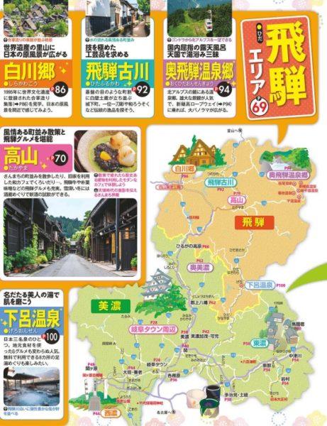 岐阜の春夏秋冬、イベント一覧