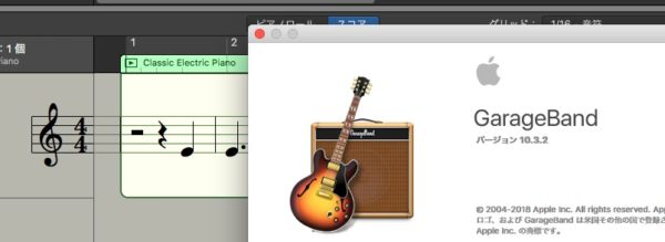 GarageBand、最初の一歩、キーボードから楽譜を入力するまで