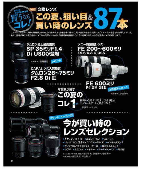 買うならこれ、カメラ、レンズ、用品、2019.7