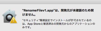 開発元が未確認のため開けません。=>controlを押しながらダブルクリックで開く