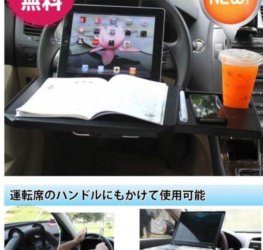 クルマの中のテーブル、車中泊にも便利、ハンドルにひっかけるタイプ