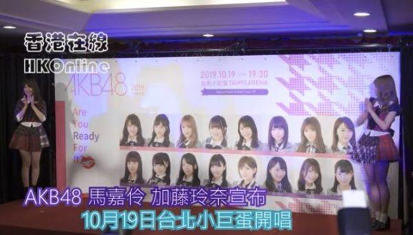 AKB48 2019.10.19に台北でライブ 馬嘉伶 加藤玲奈 が宣言