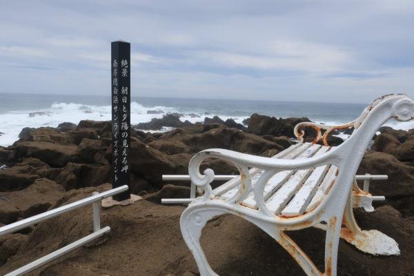 野島崎(のじまざき)千葉県および関東地方の最南端【端っこめぐり】