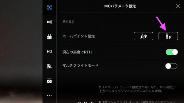 DJI Mavic 2 Pro ホームポイントをプロポの現在地にする方法、ドローンの設定